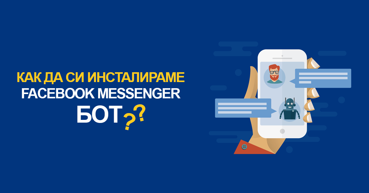 Facebook Messenger бот